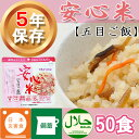 非常食 アルファ米 安心米「五目ご飯」【50食入】5年保存 ...