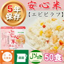 非常食 アルファ米 安心米「エビピラフ」【50食入】5年保存...