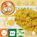 非常食 アルファ米 安心米「ドライカレー」【50食入】5年保...