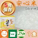 非常食 アルファ米 安心米「白がゆ」5年保存 アルファー食品...