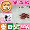 非常食 アルファ米 安心米「梅がゆ」【50食入】5年保存 ア...