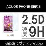 【送料無料(メール便)】SHL25 AQUOS SERIE アクオス セリエ au/強化ガラスフィルム (携帯保護フィルム シート 硬度9H simfreeラウンドエッジ加工)