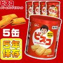 ビスコ保存缶 5缶セット 江崎グリコ 非常食 5年保存食 お...