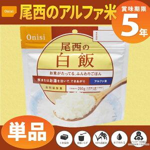 尾西食品 アルファ米「白飯」5...