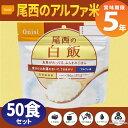尾西食品 アルファ米「白飯 50食セット」5年保存食 非常食...