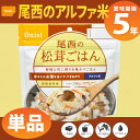 尾西食品 アルファ米「松茸ごはん」5年保存 非常食(松茸ご飯...