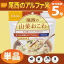 尾西食品 アルファ米「山菜おこわ」5年保存 非常食(ご飯 ア...