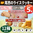 尾西のライスクッキー 12箱セット ココナッツ風味・いちご味...