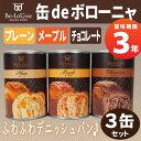 非常食「缶deボローニャ 3種類 3缶セット」3年保存食 京...