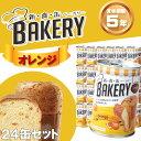 非常食 新食缶ベーカリー「オレンジx24缶セット」5年保存食...