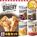 非常食 新食缶ベーカリー「4缶セット(4種類)」5年保存食 ...