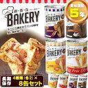 非常食 新食缶ベーカリー「8缶セット(4種類x2缶)」5年保...