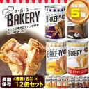 非常食 新食缶ベーカリー「12缶セット(4種類x3缶)」5年...