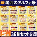 尾西のアルファ米 36食セット 全12種類x各3袋 5年保存食 非常食(保存食セット 非常食セット ...