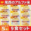 尾西のアルファ米 9種類9食セット 5年保存食 非常食 (保...