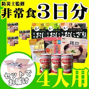 4人用/3日分(36食) 非常食セッ...