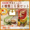 カゴメ 野菜たっぷりスープ 16袋セット 4種類x4袋(メー...