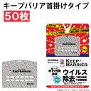 【在庫あり】日本製 空間除菌 キープバリア/KEEP BARRIER【50枚セット】(携帯型) 首か...