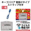 【在庫あり】日本製 空間除菌 キープバリア/KEEP BAR...