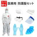 防護服セット 感染症対策キット マスク 保護メガネ フェイスシー……