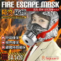 火災時の有毒ガスや熱から命を守る『FIRE_ESCAPE_MASK』(OA-2420)
