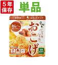 安心米おこげ カレー味 すぐに食べられる非常食 5年保存食 ...