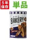 非常食 新食缶ベーカリー「黒糖」5年保存食 災害備蓄用缶詰パ...