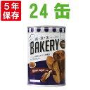 非常食 新食缶ベーカリー「黒糖x24缶セット」5年保存食 災...