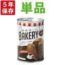 非常食 新食缶ベーカリー「コーヒー」5年保存食 災害備蓄用缶...