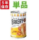 非常食 新食缶ベーカリー「オレンジ」5年保存食 災害備蓄用缶...