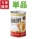 新食缶ベーカリー「EggFreeプレーン(卵不使用)」