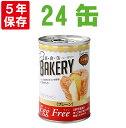 非常食 新食缶ベーカリー「EggFreeプレーンx24缶セッ...