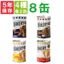 非常食 新食缶ベーカリー「8缶セット(4種類x2缶)」5年保存食 災害備蓄用缶詰パン 保存缶(新・食...