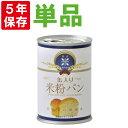 缶入り米粉パン