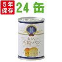 【訳あり大特価】【賞味期限4年以上】【返品不可】非常食「缶入...