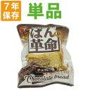 7年保存 非常食 ぱん革命「チョコレート」おいしい災害備蓄用...