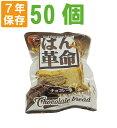 7年保存 非常食 ぱん革命 チョコレート 50個セット/ケー...