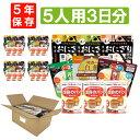 5人用/3日分(45食) 非常食セット アルファ米/パンの缶