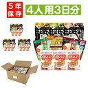 4人用/3日分(36食) 非常食セット アルファ米/パンの缶...