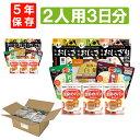 2人用/3日分(18食) 非常食セット アルファ米/パンの缶