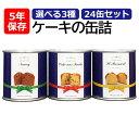 非常食 5年保存食 「ケーキの缶詰 24缶セット」(3種類から選択) おいしい本格パウンドケーキ 賞...