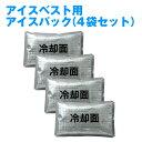 アイスベスト用アイスパック(4個セット)日本製 AITOZ