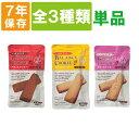 非常食【7年保存】バランスクッキー(チョコレート or レー...