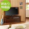 コーナーテレビ台 幅110 国産 日本製 ケヤキ ロータイプ テレビ台 完成品 送料無料 展示処分品