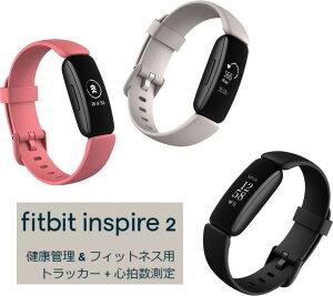 Fitbit Inspire 2 スマートウォッチ 活動量計 フィットネストラッカー 心拍計 FB418 睡眠計 歩数計 タッチスクリーン レディース メンズ 防水 軽量 着信通知 時計 腕時計 iphone 対応 android 対応 L/Sサイズ 輸入品 【送料無料】