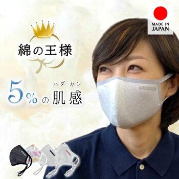 肌に優しいマスク日本製夏用苦しくない洗える肌荒れしない呼吸しやすい吸水速乾UVカット透湿性生地ピーチテック綿の王様涼しいレディスメンズ5%肌感