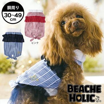【70%OFF☆半額以下】【2018年春夏新作】【BEACHE HOLIC】ビーチェホリックストライプフリルシャツ小型犬&中型犬サイズ