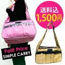 【送料込1,500円のプチプラキャリーバッグ】フリル付きシンプルキャリー○