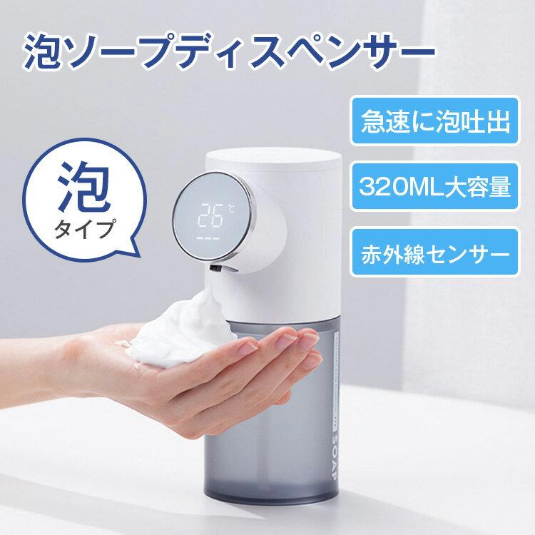 衛生日用品・衛生医療品, 自動手指消毒機・アルコールディスペンサー