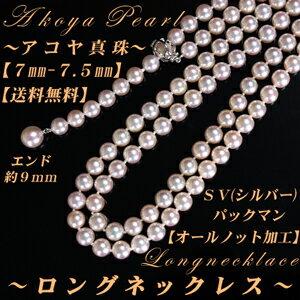 アコヤ真珠 ロングネックレス 120cm 7mm-7.5mm ホワイトピンク ...